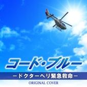 コード・ブルー-ドクターヘリ緊急救命- ORIGINAL COVER/NIYARI計画ジャケット画像