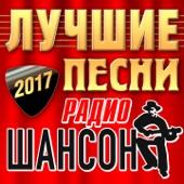 Лучшие песни Радио Шансон 2017 - Various Artists