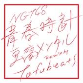 青春時計(豆腐メンタル Remix by tofubeats)
