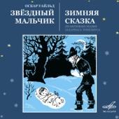 Звёздный мальчик и Зимняя сказка