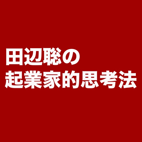 田辺聡の起業家的思考法 〜自分の人生は自分でプロデュースしよう〜