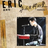 Eric Chou - Unbreakable Love (Demo Version) artwork