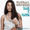 Shake It Mamma - Single, Antonia