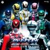 スペース・スクワッド ギャバン VS デカレンジャー & 東映ヒーロー SONG COLLECTION