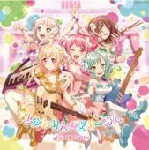 Shuwarin☆Dorimin - EP