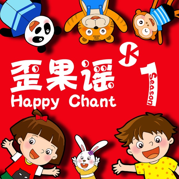 歪果谣 Happy Chant
