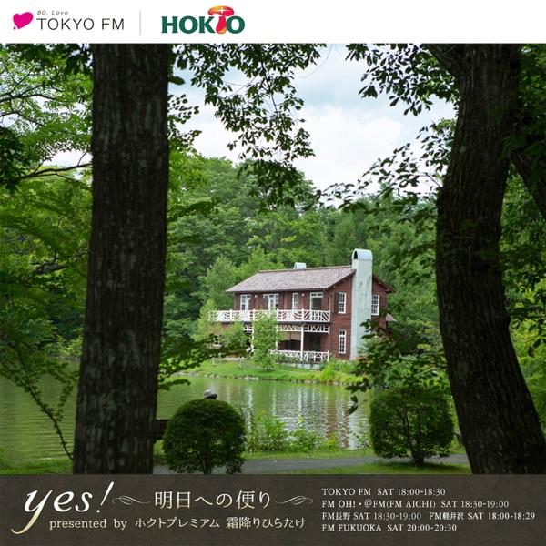 yes!~明日への便り~ presented by ホクトプレミアム 霜降りひらたけ