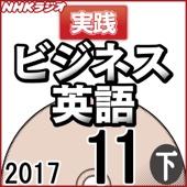 NHK 実践ビジネス英語 2017年11月号(下)