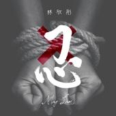 林欣彤 - 忍 插圖