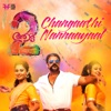 Changaathi Nannaayaal From Aadu 2 Single