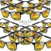 自由のメガネ - Single