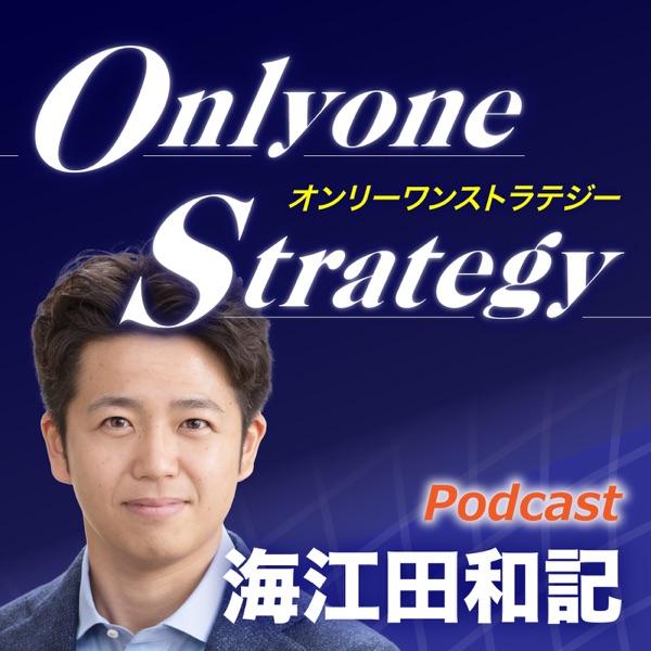 Onlyone Strategy - オンリーワンストラテジー