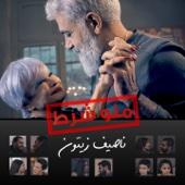 Nassif Zeytoun - Mannou Sharet artwork