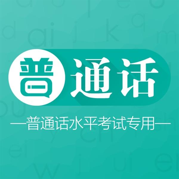 普通话学习-方言腔调纠正有妙招