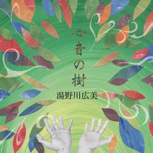 心音の樹 / 湯野川 広美