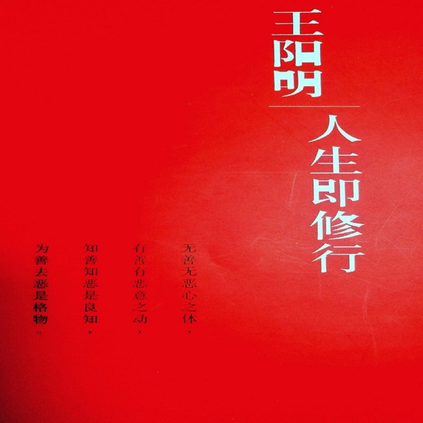 王阳明-人生即修行——《大学》《大学问》《拔本塞源》《王学大纲》