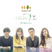 SBS Drama Love Temperature (Original Television Soundtrack) [Special Score]