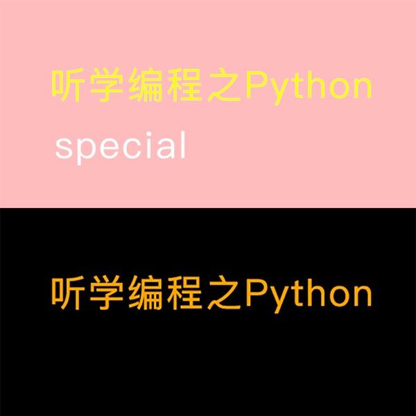 听学编程之Python
