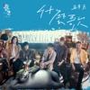Download Lagu Mayday - 什麼歌 (電影《捉妖記2》主題曲)