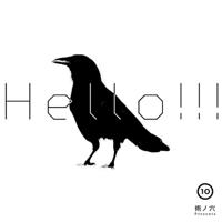 Various Artists - 術ノ穴Presents「HELLO!!!vol.10」 artwork