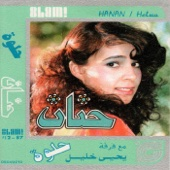 El Shams El Gareah