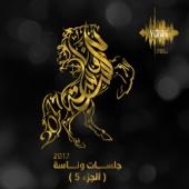 Eshna Weshefna - Mohammed Al Bakri