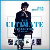 許廷鏗 The Ultimate Collection 新曲+精選