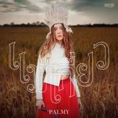 แม่เกี่ยว - Palmy