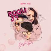 รักตัวเอง - Room 39