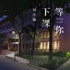 Download Lagu Jay Chou - Waiting For You (with Gary Yang)