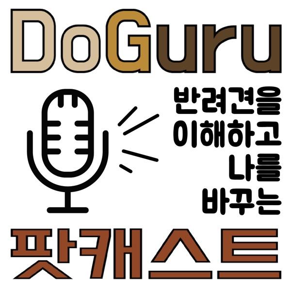 DoGuru 팟캐스트