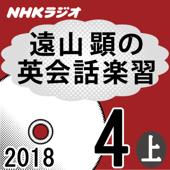 NHK 遠山顕の英会話楽習 2018年4月号(上)