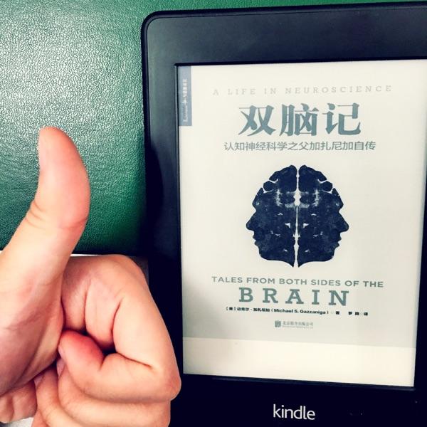 《双脑记》认知神经科学之父加扎尼加自传