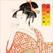 Noroi - Hako Yamasaki