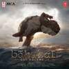 Baahubali Ost, Vol. 1 (Original Motion Picture Soundtrack) - EP
