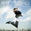 神様コネクション - Single