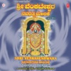 Shri Venkateshwara Navarathna Maalike