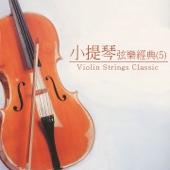 小提琴弦樂經典, Vol. 5