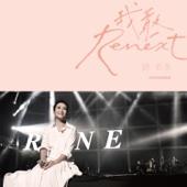 劉若英 Renext 我敢 世界巡迴演唱會 LIVE - Rene Liu