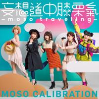 妄想キャリブレーション - 妄想道中膝栗氣 ~moso traveling~ artwork