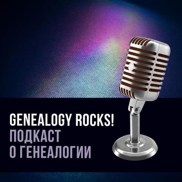 Genealogy Rocks! Подкаст о генеалогии