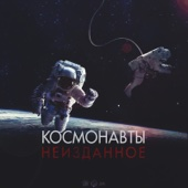 Неизданное - Космонавты