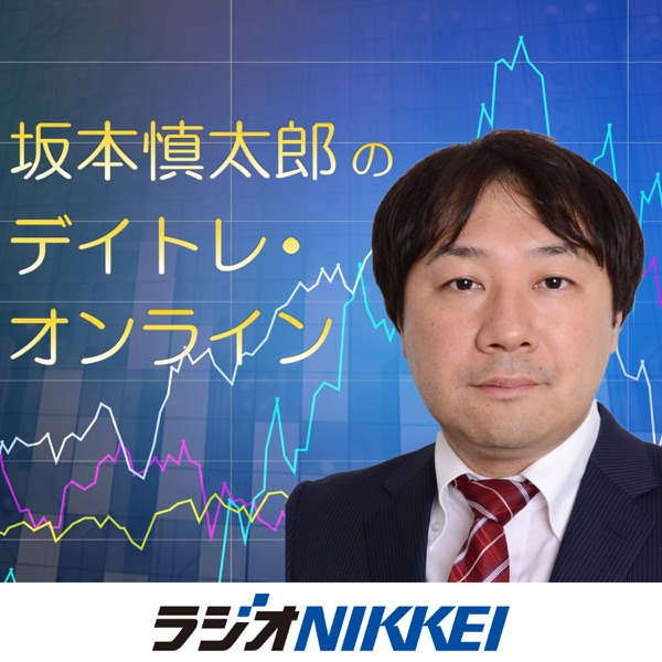 坂本慎太郎のデイトレ・オンライン