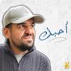 Ahebak - Hussain Al Jassmi