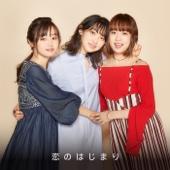 家入レオ, 大原櫻子 & 藤原さくら - 恋のはじまり アートワーク