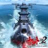 『宇宙戦艦ヤマト2202 愛の戦士たち』オリジナル・サウンドトラック vol.01