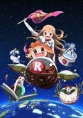 TVアニメ「干物妹!うまるちゃんR」EDテーマ「うまるん体操(TV size)」
