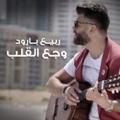 Wajaa El Alb - Rabih Baroud