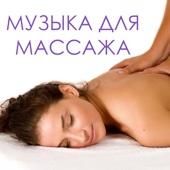 Музыка для массажа - массаж шиацу, йога медитация спа день японские песни