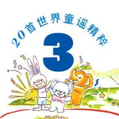 20首世界童謠精粹, Vol. 3